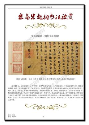 宋高宗赵构书法欣赏.pdf
