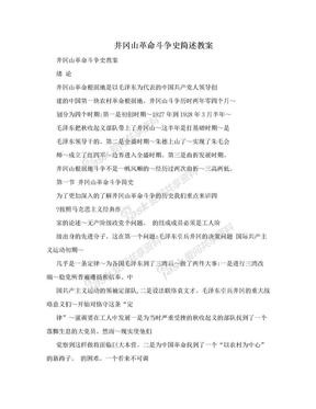 井冈山革命斗争史简述教案.doc