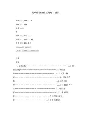 大学生职业生涯规划书模版.doc