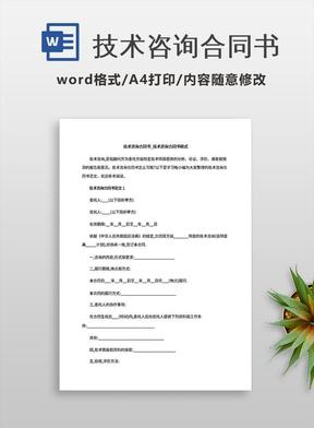 技术咨询合同书_技术咨询合同书格式.docx