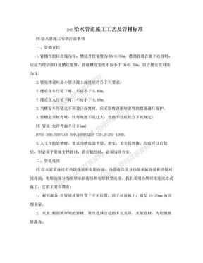 pe给水管道施工工艺及管材标准.doc