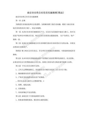 南京市出售公有住房实施细则[精品].doc