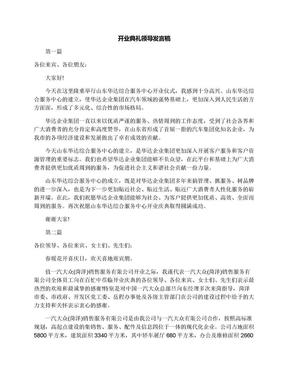 开业典礼领导发言稿.docx