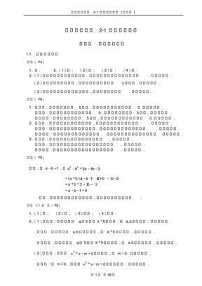 高中数学选修2-1课后习题答案[人教版].pdf