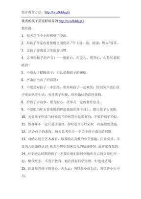 家庭教育心得体会 (2).doc