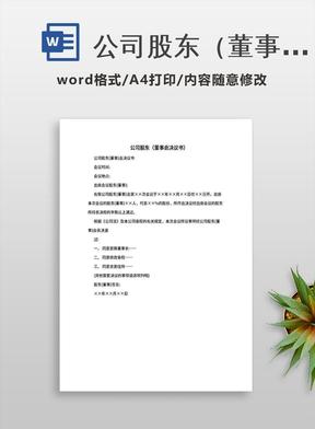 公司股东(董事会决议书).doc
