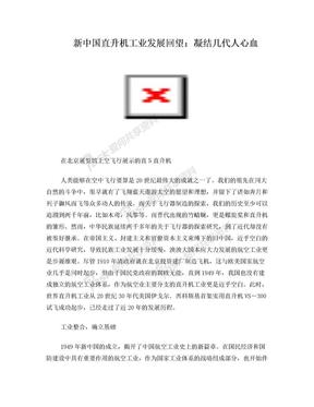 中国直升机发展历史(二).doc