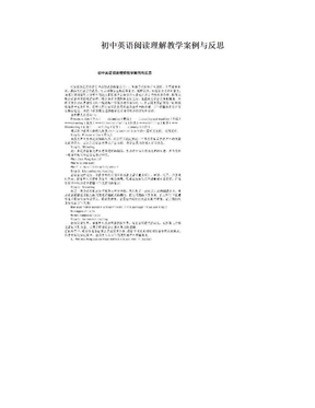 初中英语阅读理解教学案例与反思.doc