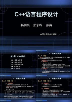 第2章 《C++程序设计教程与实验指导》-杨国兴    C++基础.ppt