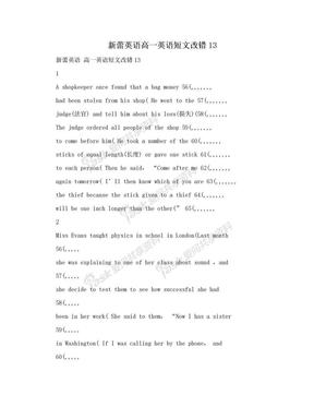 新蕾英语高一英语短文改错13.doc