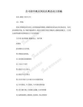 公司迎中秋庆国庆庆典活动主持稿.doc