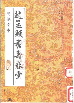 赵孟頫书《寿春堂记》(无缺字本).pdf