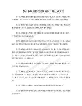 鄂州市规划管理建筑面积计算技术规定.doc