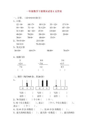 一年级数学下册期末试卷1【推荐】.doc