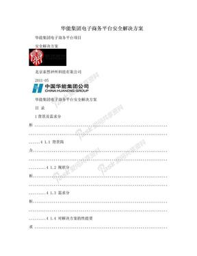 华能集团电子商务平台安全解决方案.doc