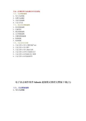 Iebook教程完整下载(中).doc