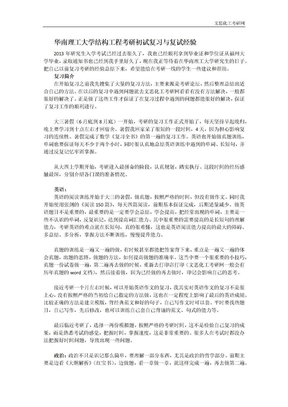华南理工大学结构工程考研初试复习与复试经验.docx