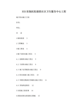 防水工程施工组织设计方案.doc