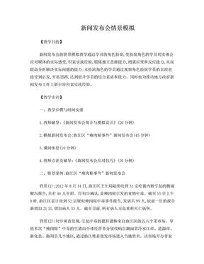 【2012新闻发布会情景模拟】.doc