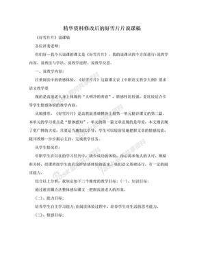 精华资料修改后的好雪片片说课稿.doc