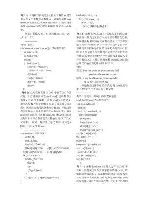 南开百题(打印版).doc