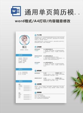 通用单页简历模板-02.docx