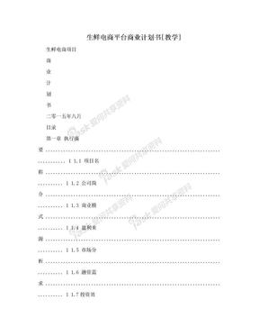 生鲜电商平台商业计划书[教学].doc