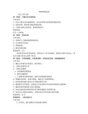 认证咨询方案(三体系认证).doc