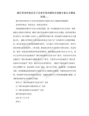 浙江省内审协会关于公布全省内部审计高级专业人才遴选结果....doc