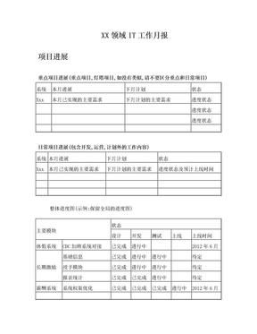 【工作月报】XX领域IT工作月报.doc