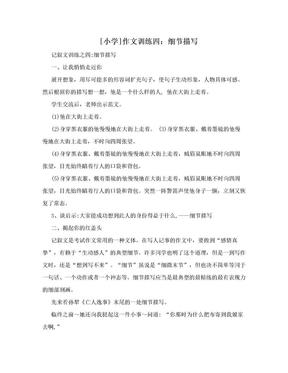 [小学]作文训练四:细节描写.doc