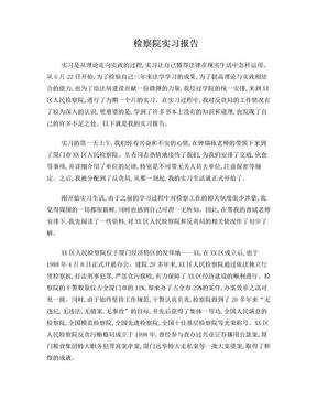 检察院实习报告.doc
