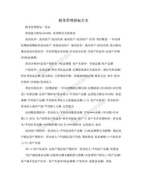财务管理指标大全.doc