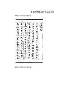 道德经(漂亮的书法作品).doc