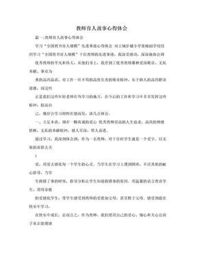 教师育人故事心得体会.doc