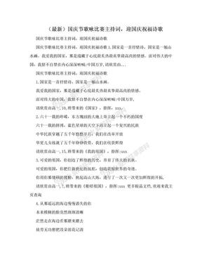 (最新)国庆节歌咏比赛主持词,迎国庆祝福诗歌.doc