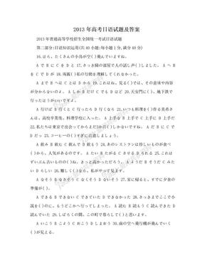 2013年高考日语试题及答案.doc