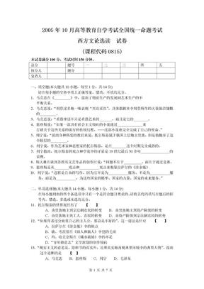 西方文论选读试题.doc