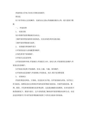 奥派电子政务实验报告 2.0.doc