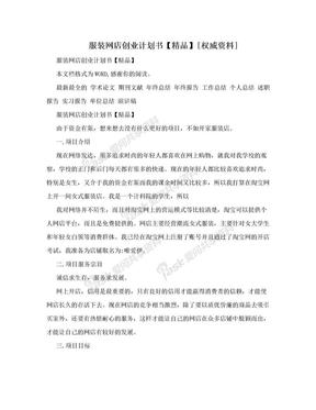 服装网店创业计划书【精品】[权威资料].doc