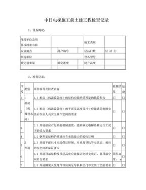 电梯施工前土建工程检查记录.doc