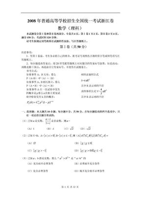2008高考浙江数学理科试卷含答案(全word版).doc