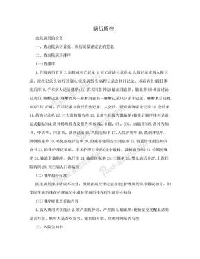 病历质控.doc