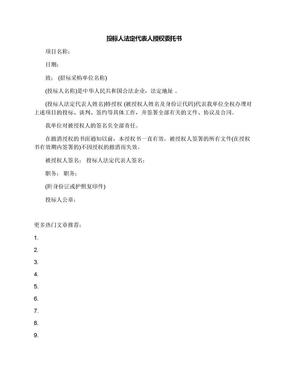 投标人法定代表人授权委托书.docx