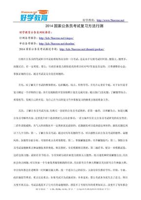 2014国家公务员考试复习方法行测.doc