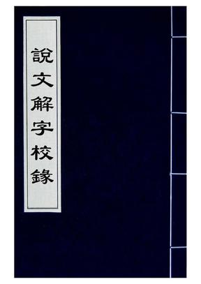 说文解字校录09.pdf