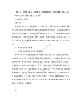 29431-保险 北京-2007年宁波市保险行业协会工作总结.doc