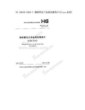 HG 20630-2009-T 钢制管法兰金属包覆垫片(Class系列).doc