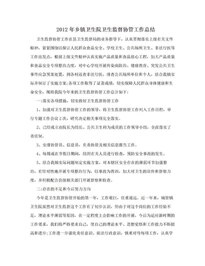 2012年乡镇卫生院卫生监督协管工作总结.doc