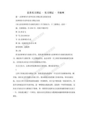 法务实习周记 - 实习周记 - 书业网.doc
